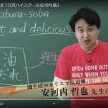 伝説の予備校講師たちが油そばの魅力を語るブッ飛んだ動画に反響 「狂気」「ただの食レポ」