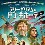 映画史上最も呪われた企画…『テリー・ギリアムのドン・キホーテ』日本公開決定