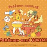 『ポケモン』×「3COINS」コラボ第2弾♪ 可愛いキッチングッズがせいぞろい♪