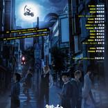 「デュラララ!!」舞台版セルティの声も沢城みゆきが担当!完成キービジュアル&全キャスト発表