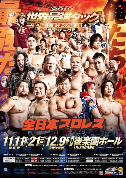 『2019 世界最強タッグ決定リーグ戦』では11月11日(月)から12月9日(月)まで熱戦が繰り広げられる