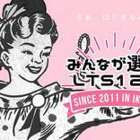 LACCO TOWER、恒例の年末ワンマン『みんなが選曲 LTS129総選挙』を東京・大阪・群馬で開催