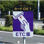 高速道路の料金支払い以外のETCカードの使い道