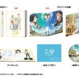 BD&DVD発売決定! アニメ映画『二ノ国』百瀬義行監督による描き下ろしイラスト初公開!