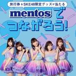 SKE48限定グッズや旅行券10万円分が当たる!「mentosでつながろう!」キャンペーンが開催!