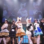 『けものフレンズ3』 LIVE イベントレポート到着! 新体制けものフレンズ、新ユニットが大盛況!!