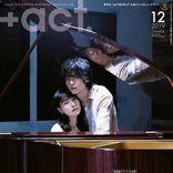 戸田恵梨香×中村倫也 『+act.』12月号、売り切れ店続出で発売日に重版決定
