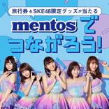 SKE48、メントスとのコラボキャンペーンがスタート