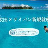 マリアナ政府観光局、スカイマークのサイパン便搭乗モニターを10名募集