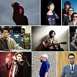 『井上陽水トリビュート』全15曲のダイジェスト公開