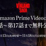 TVアニメ『ヴィンランド・サガ』第1話から第17話の期間限定無料公開が本日よりスタート!