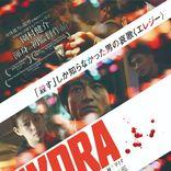 ジョン・ウー『マンハント』で知られるアクション監督が初のメガホン 三元雅芸主演『HYDRA』が劇場公開へ