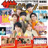 Kis-My-Ft2が「週刊ザテレビジョン」の表紙に登場!とがっていたころの思い出などを語る!