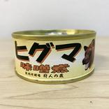 【缶詰マニア】大量生産不可! 猟師が作った『ヒグマの缶詰』を食べてみた!!