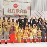 <第70回NHK紅白歌合戦>初出場はKis-My-Ft2、日向坂46ら全8組