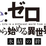 『Re:ゼロ 氷結の絆』の東京舞台挨拶が決定、高橋李依と内山夕実が登壇!