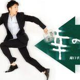 滝口幸広さん死去 「浜名湖自動車学校CM」はどうなる?