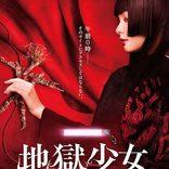 【映画レビュー】玉城ティナの妖艶な色気が爆発‼ 映画オリジナル・ストーリーの映画『地獄少女』が本日より公開‼