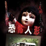 【映画レビュー】名作ホラーへのオマージュ満載‼ 市松人形が若者たちを恐怖のどん底へ叩き落す新感覚ホラー映画『恐怖人形』が本日公開‼