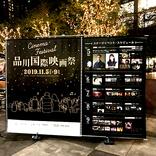 品川国際映画祭は今注目のアウトドアシアターイベント 幻想的な雰囲気で注目のショートフィルムが楽しめる!
