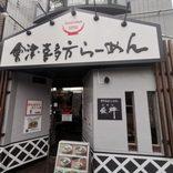 本場並みにウマい東京の喜多方ラーメン「愛絆」 東北人も絶賛
