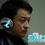 山本耕史が仮面ライダー1型に変身!『仮面ライダー』冬の新作映画『令和 ザ・ファースト・ジェネレーション』