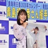 『ZIP!』お天気キャスター貴島明日香、初のカレンダーで肌見せショット