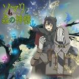 柴田理恵が『ソマリと森の神様』ローザおばさん役に 新アニメ PV とメインビジュアルも公開