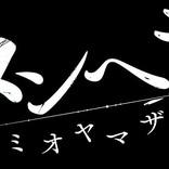 ミオヤマザキ、「メンヘラ -2019ver-」MV公開 有村藍里、たなか(前職・ぼくのりりっくのぼうよみ)が出演