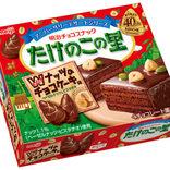 「たけのこの里」発売40周年記念第3弾! ダブルナッツのチョコケーキ味を発売