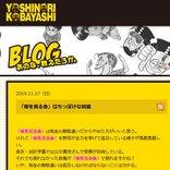 「桜を見る会」について小林よしのりさん「ちっぽけな問題」「野党が全力で国会の時間を使うほどの問題ですか?」