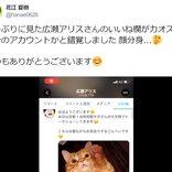 「広瀬アリスさんのいいね欄が……」声優・花江夏樹さんが明かした衝撃の光景にファン爆笑