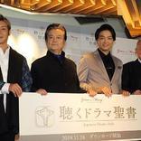 大和田伸也、神様役は「清らかな心で臨んだ」 仕事のモットーは「面白いことを一生懸命やる」