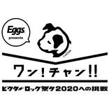 公募オーディション【ワン!チャン!!~ビクターロック祭り2020への挑戦~】がスタート