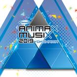 アニメミュージックの祭典が横浜で開催! 『ANIMAX MUSIX 2019 YOKOHAMA』グッズ情報