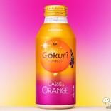 カクテルのような贅沢味ジュース『Gokuri カシス&オレンジ』で酔わずにパーティー気分に!