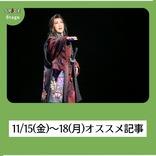 【ニュースを振り返り】11/15(金)~18(月)のオススメ舞台・クラシック記事