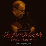 『ジョアン・ジルベルト トリビュートコンサート』小野リサの出演が決定 宮沢和史からのコメント動画も公開