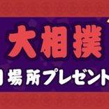 大相撲一月場所ペア観戦チケットが当たる!力士の限定壁紙も