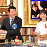加藤浩次「聞いてなかった!」川田裕美アナの結婚について徹底追及