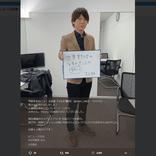 中居正広、侍ジャパン激オシは周東佑京選手だった!