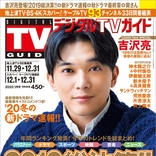 俳優・吉沢亮が雑誌「デジタルTVガイド」に登場!大活躍だった今年を振り返り、これからの抱負も語る!