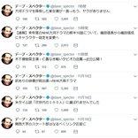 「訳ありの俳優が総出演→NHK大麻ドラマ」沢尻エリカさん逮捕でデーブ・スペクターさんがギャグを連発
