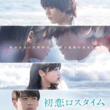 """板垣瑞生 """"土下座プロポーズ""""シーンに注目の『初恋ロスタイム』Blu-ray&DVD発売決定"""