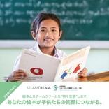 【3日間限定】絵本とスチームクリームを交換!アジアの子どもに笑顔を届けよう