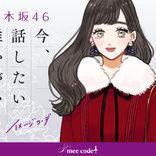 シックな赤がクリスマスに最適♡乃木坂13thシングル「今、話したい誰かがいる」制服イメージコーデ