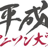 『平成アニソン大賞年忘れトークSP』に向けて、あなたの令和元年アニソン大賞を大募集! 年末に受賞曲を発表