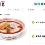 幸楽苑の中華そばが10円で食えるぞ! 11/29と12/6の2日間(各店先着100名)