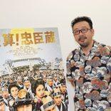 【インタビュー】映画『決算!忠臣蔵』中村義洋監督「お金がなくて困る大石内蔵助と、自分のお金を勝手に使われてしまう瑤泉院という構図を思いついたとき、『コメディーになる!』と」