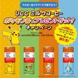 ポケモン×UCCミルクコーヒー50周年記念のポケモン缶発売中!キャンペーンも!!